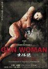 GUN WOMAN / ЖЕНАТА ОРЪЖИЕ (2014)